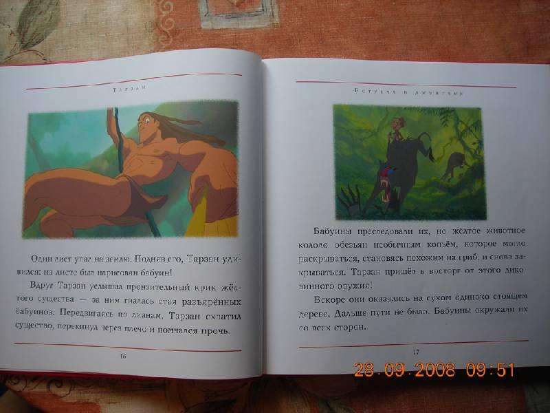 Иллюстрация 1 из 9 для Лучшие сказки о приключениях | Лабиринт - книги. Источник: Плахова  Татьяна
