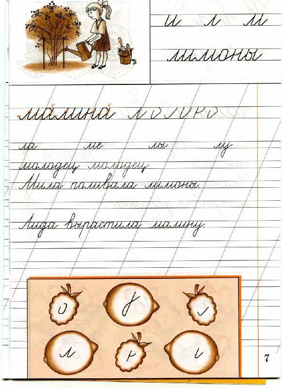 Иллюстрация 7 из 8 для Русский язык. Чистописание. 1 класс ...
