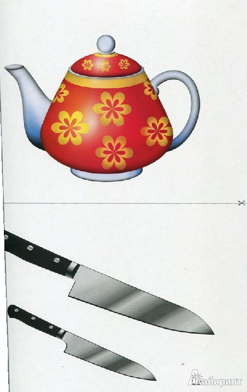 картинки для сада по теме посуда ковбоев