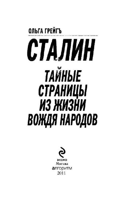 Иллюстрация 4 из 15 для Сталин: тайные страницы из жизни вождя народов - Ольга Грейгъ   Лабиринт - книги. Источник: Юта