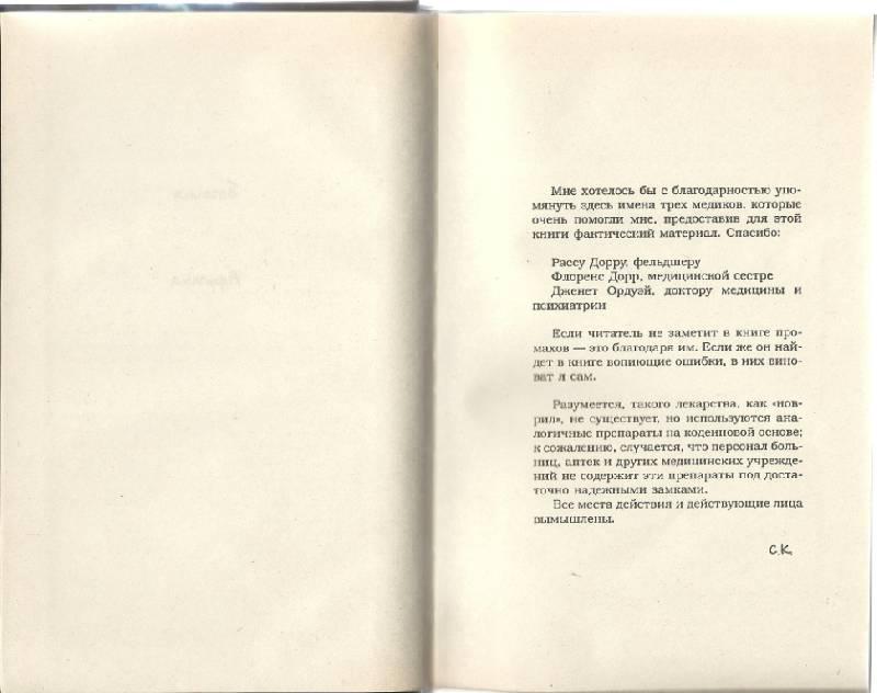 Иллюстрация 10 из 11 для Мизери - Стивен Кинг   Лабиринт - книги. Источник: Вьюнник  Вера