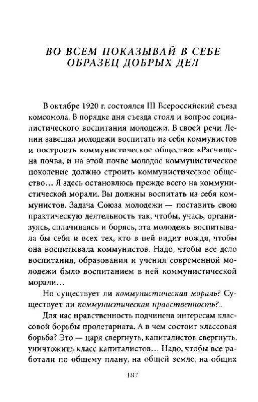 Иллюстрация 14 из 15 для Евангелие от Маркса - Анна Бусел | Лабиринт - книги. Источник: Юта