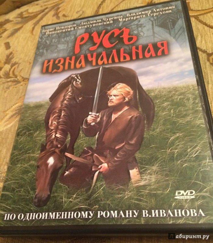 Иллюстрация 1 из 18 для Русь изначальная (DVD) - Геннадий Васильев | Лабиринт - . Источник: Василидзе