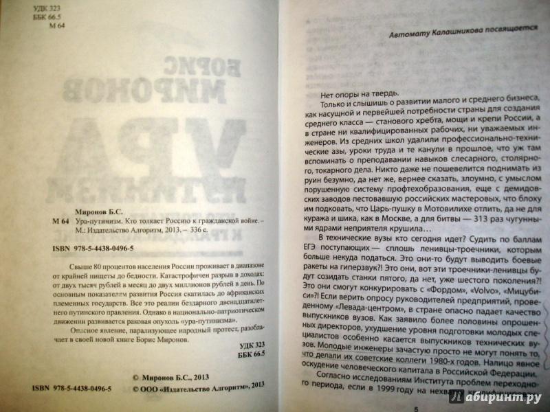 Иллюстрация 3 из 4 для Ура-путинизм. Кто толкает Россию к гражданской войне - Борис Миронов | Лабиринт - книги. Источник: Kassavetes