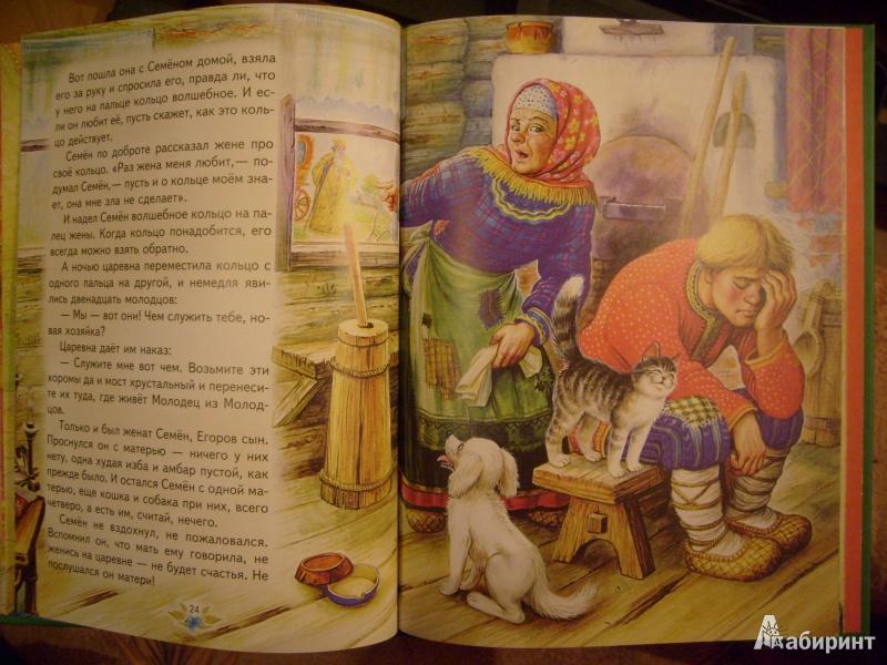 картинки сказки умная внучка отели центра