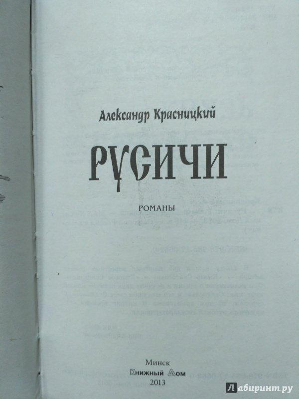 Иллюстрация 5 из 8 для Русичи - Александр Красницкий | Лабиринт - книги. Источник: Вик