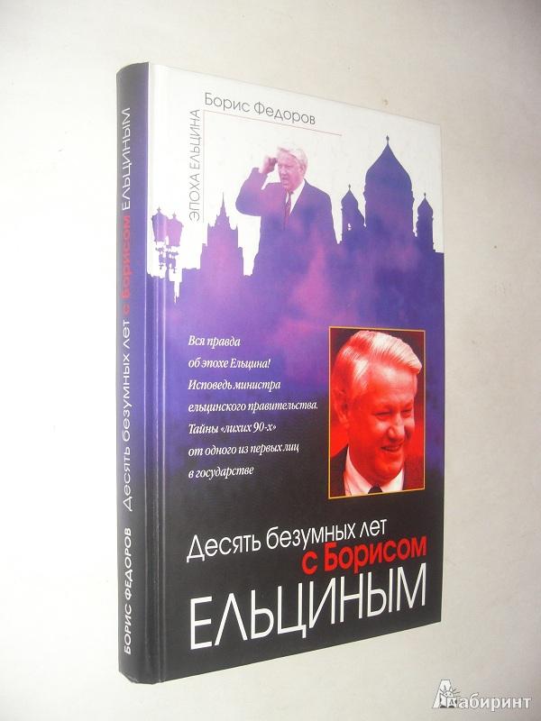 Иллюстрация 8 из 11 для Десять безумных лет с Борисом Ельциным - Борис Федоров | Лабиринт - книги. Источник: ynt