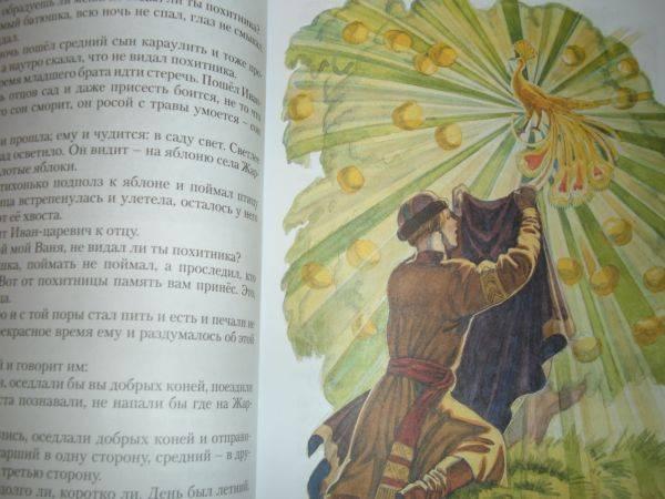 Иллюстрация 9 из 13 для Русские волшебные сказки | Лабиринт - книги. Источник: Кин-дза-дза