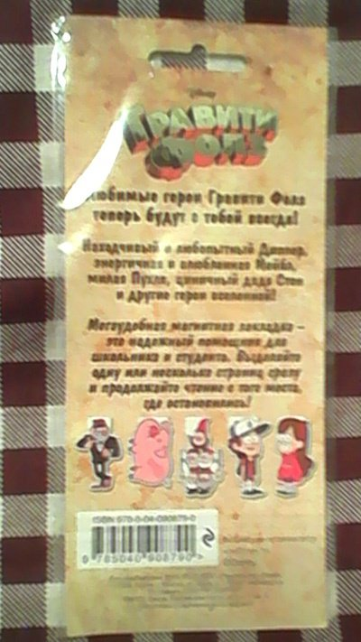 """Иллюстрация 3 из 3 для Гравити Фолз. Фигурная магнитная закладка """"Стэн""""   Лабиринт - канцтовы. Источник: Шадрина  Наталья"""