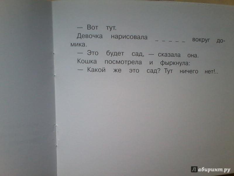 Иллюстрация 1 из 3 для Капризная Кошка - Владимир Сутеев | Лабиринт - книги. Источник: Ежка