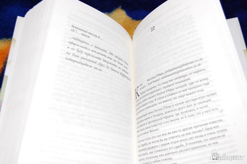 Иллюстрация 21 из 44 для Последнее письмо от твоего любимого - Джоджо Мойес | Лабиринт - книги. Источник: evil_academic