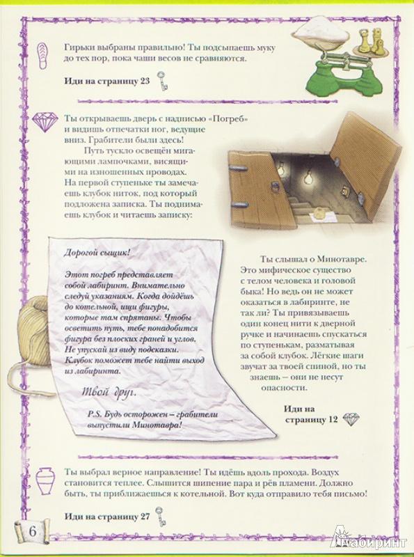 Иллюстрация 6 из 13 для Замок лабиринтов - Дэвид Гловер | Лабиринт - книги. Источник: Ёжик