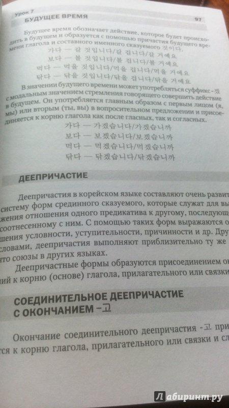 Иллюстрация 18 из 21 для Полный курс корейского языка (+CD) - Чун, Касаткина, Пентюхова | Лабиринт - книги. Источник: Соколова  Ирина