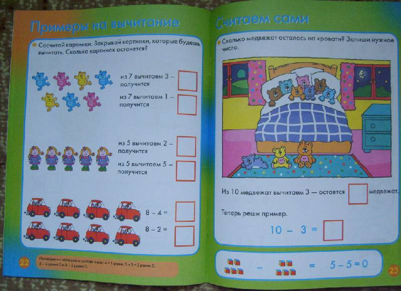 Иллюстрация 24 из 24 для Счет: Для детей 3-5 лет: Задания и упражнения для дошкольников - Кэрол Корнуэлл | Лабиринт - книги. Источник: Tatka