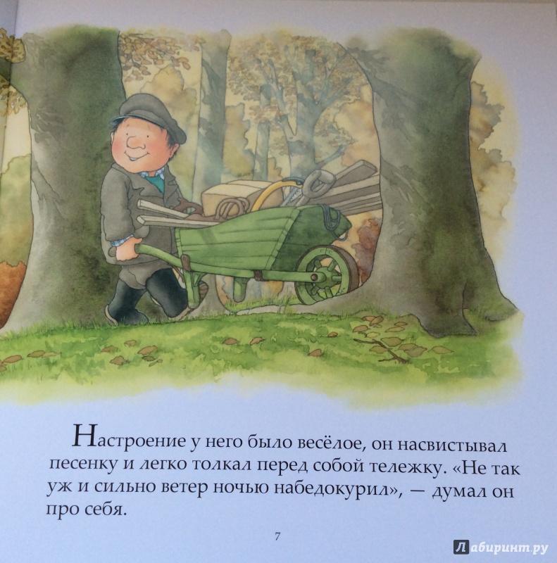 Иллюстрация 5 из 72 для После бури - Ник Баттерворт | Лабиринт - книги. Источник: Карачева  Елизавета
