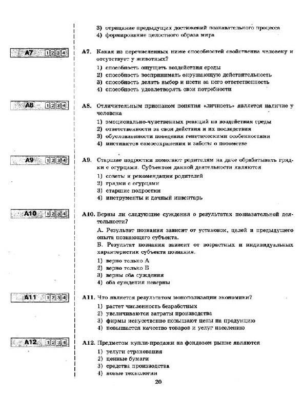 Иллюстрация 9 из 19 для ЕГЭ 2010. Обществознание. Типовые тестовые задания - Лазебникова, Рутковская, Городецкая, Королькова | Лабиринт - книги. Источник: Юта