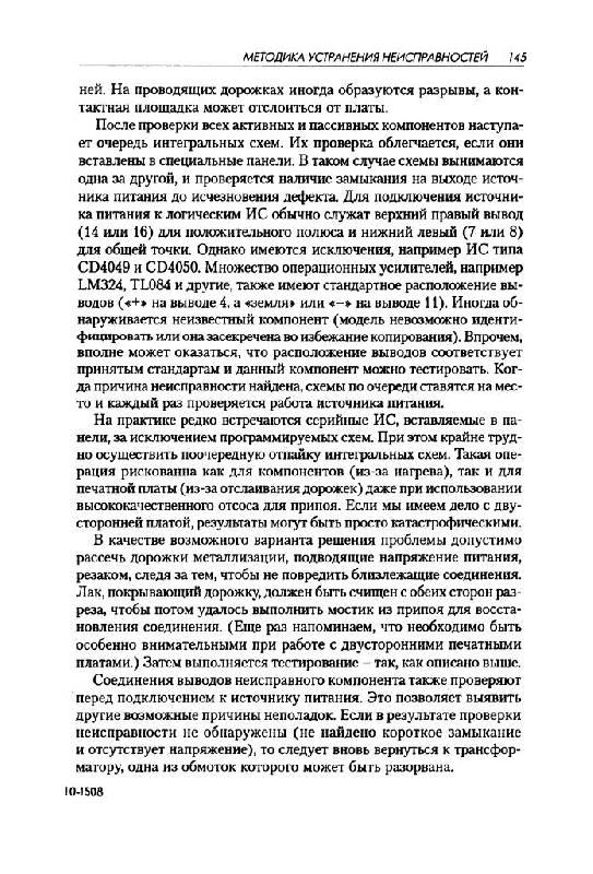 Иллюстрация 26 из 27 для Как проектировать электронные схемы - Клод Галле | Лабиринт - книги. Источник: Юта