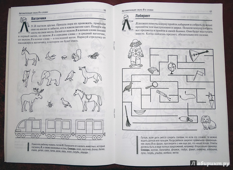 Иллюстрация 13 из 23 для Приключения Л. Логопедические игры - Баскакина, Лынская   Лабиринт - книги. Источник: nata_romina