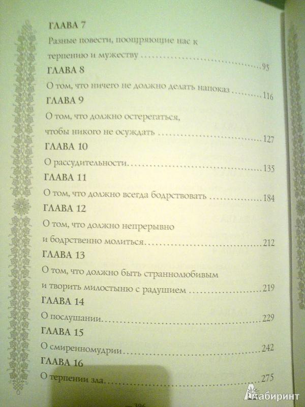 Иллюстрация 18 из 20 для Древний Патерик   Лабиринт - книги. Источник: D8  _