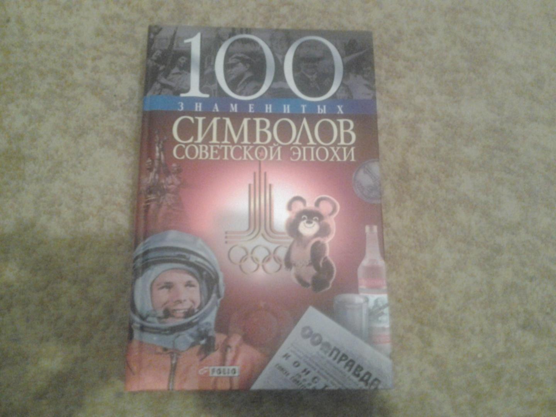 Иллюстрация 2 из 3 для 100 знаменитых символов советской эпохи - Андрей Хорошевский   Лабиринт - книги. Источник: *LIS*