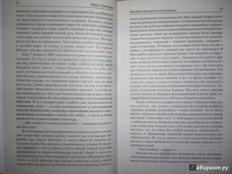 Иллюстрация 12 из 13 для Критика криминального разума - Майкл Грегорио   Лабиринт - книги. Источник: Бабкин  Михаил Юрьевич