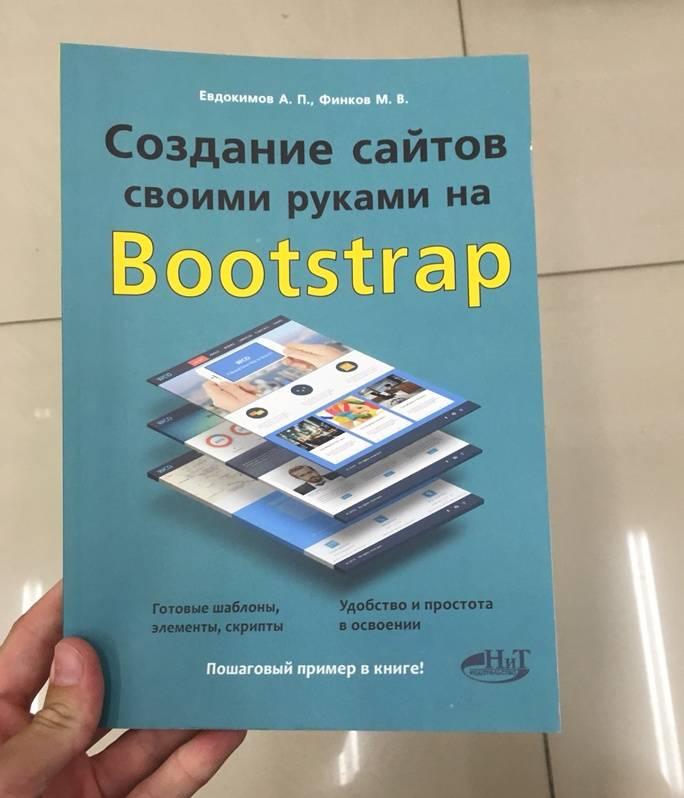 Создание сайта с нуля скачать книгу фоторедактор для создания сайтов