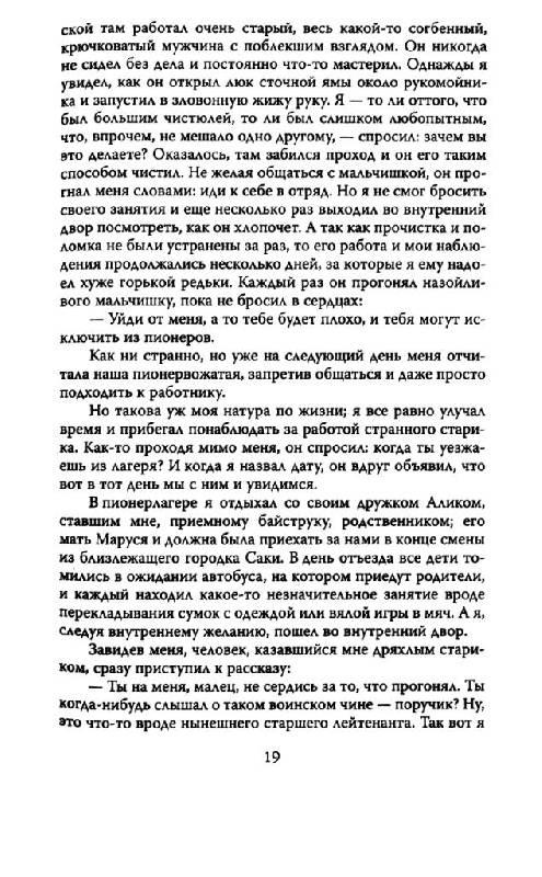 Иллюстрация 13 из 15 для Сталин: тайные страницы из жизни вождя народов - Ольга Грейгъ | Лабиринт - книги. Источник: Юта