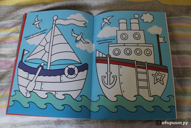 Иллюстрация 24 из 60 для Первая раскраска для мальчиков ...