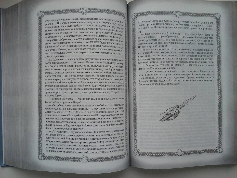 Иллюстрация 27 из 29 для Холод (3 книги в 1) - Сергей Тармашев | Лабиринт - книги. Источник: creativework-timur
