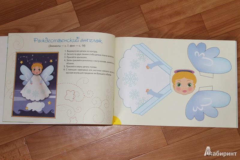 Иллюстрация 3 из 17 для Аппликации - поделки - Ольга Иголкина | Лабиринт - игрушки. Источник: НаталияС