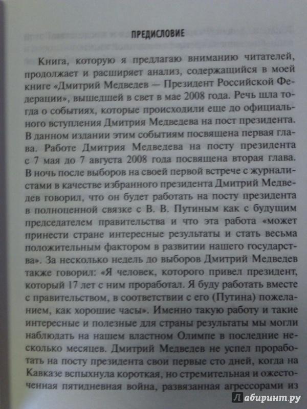 Иллюстрация 4 из 26 для Дмитрий Медведев: двойная прочность власти - Рой Медведев | Лабиринт - книги. Источник: Салус