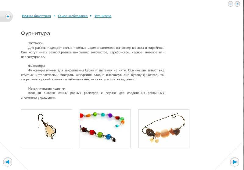 Иллюстрация 1 из 9 для Маленькие модницы (CDpc) | Лабиринт - софт. Источник: Рыженький