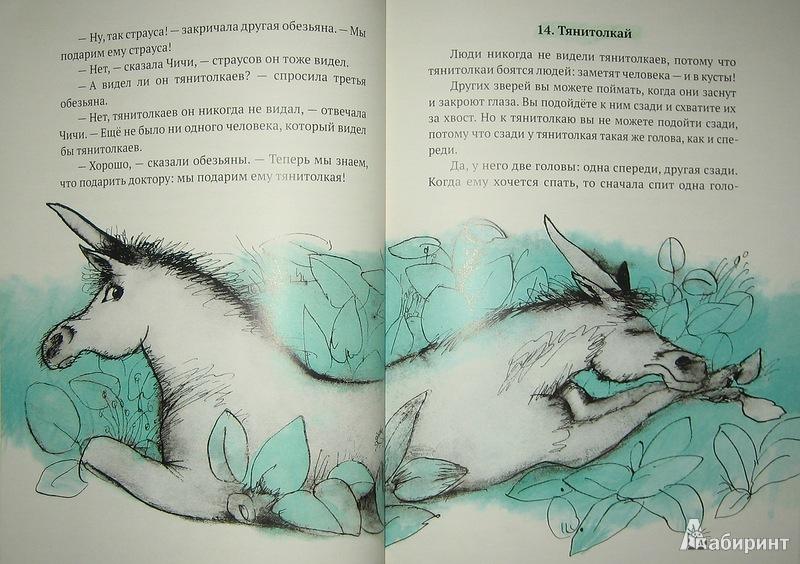 Иллюстрация 12 из 65 для Доктор Айболит - Корней Чуковский | Лабиринт - книги. Источник: Трухина Ирина