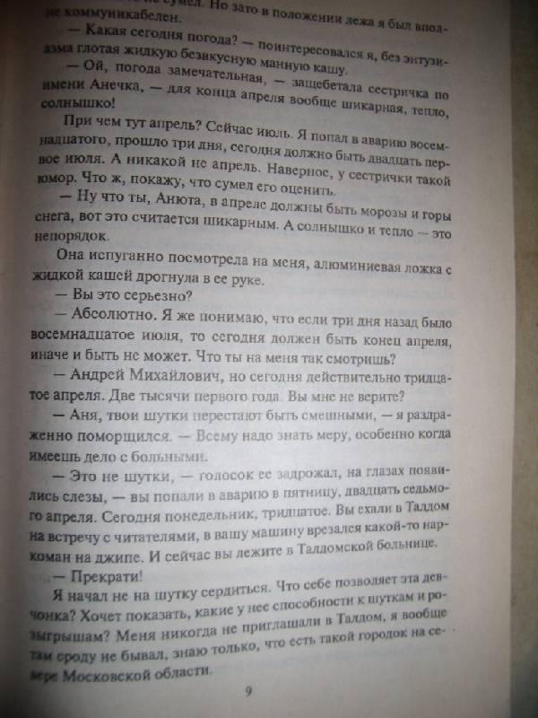 Иллюстрация 5 из 22 для Фантом памяти - Александра Маринина | Лабиринт - книги. Источник: Алёнка