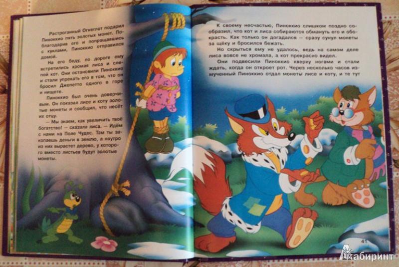 Иллюстрация 21 из 41 для Золушка и другие сказки - Коллоди, Перро, Андерсен | Лабиринт - книги. Источник: Миссис Бонд
