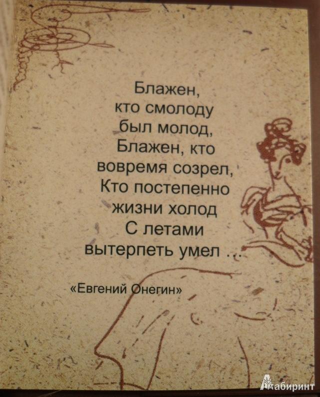 Стихи на свадьбу пушкин