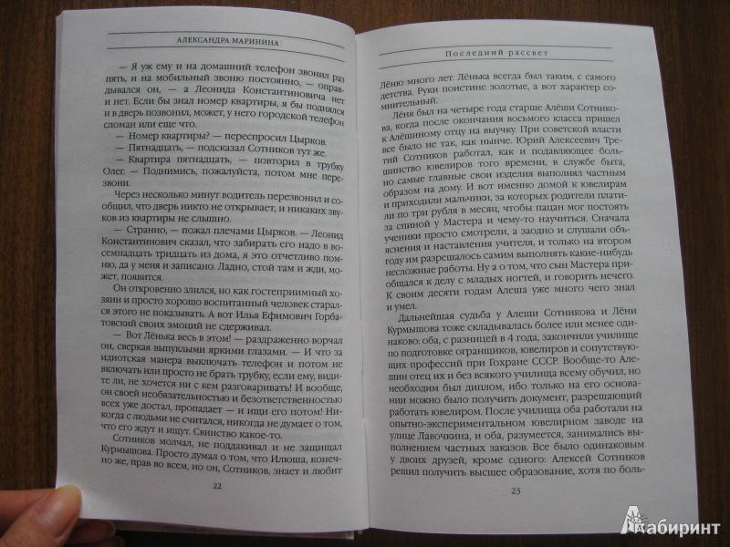 Иллюстрация 8 из 16 для Последний рассвет - Александра Маринина | Лабиринт - книги. Источник: Баскова  Юлия Сергеевна