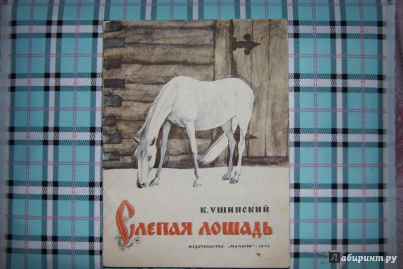 Иллюстрация 10 из 24 для Слепая лошадь - Константин Ушинский   Лабиринт - книги. Источник: Степанова  Ольга