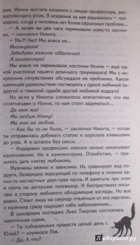 Иллюстрация 3 из 8 для Неприятности в ассортименте - Наталия Левитина | Лабиринт - книги. Источник: NiNon