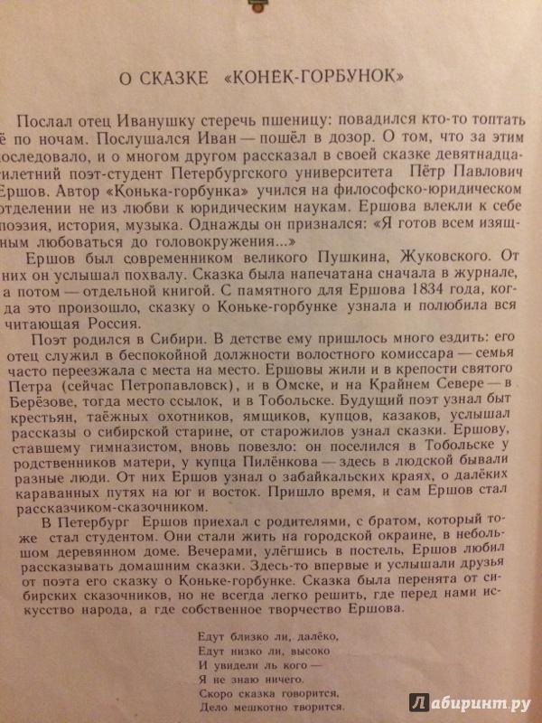 Иллюстрация 69 из 100 для Конек-Горбунок - Петр Ершов | Лабиринт - книги. Источник: Наталья Л.