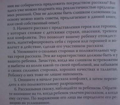 Иллюстрация 4 из 13 для Как справиться с капризами - Анна Бердникова   Лабиринт - книги. Источник: Полякова Елена Николаевна