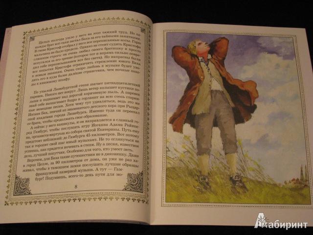 Иллюстрация 16 из 21 для Иоганн Себастьян Бах - Александр Ткаченко   Лабиринт - книги. Источник: Nemertona