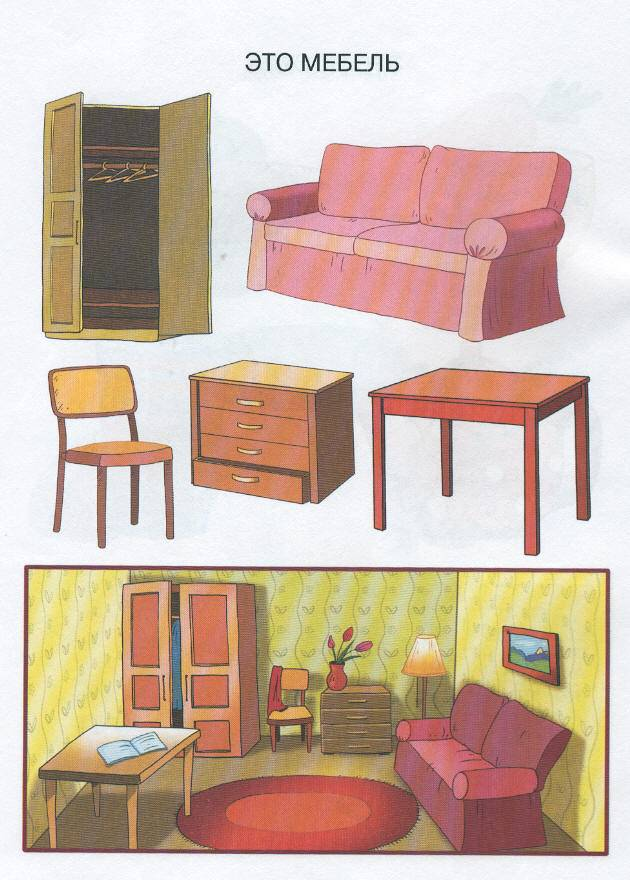 рисунок на тему мебель для подготовительной группы поколению
