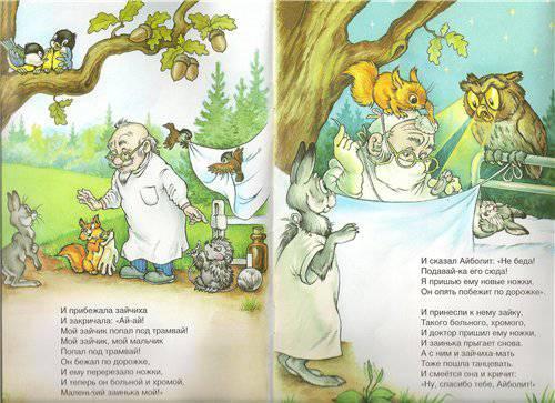 Иллюстрация 4 из 11 для Айболит - Корней Чуковский   Лабиринт - книги. Источник: Margu