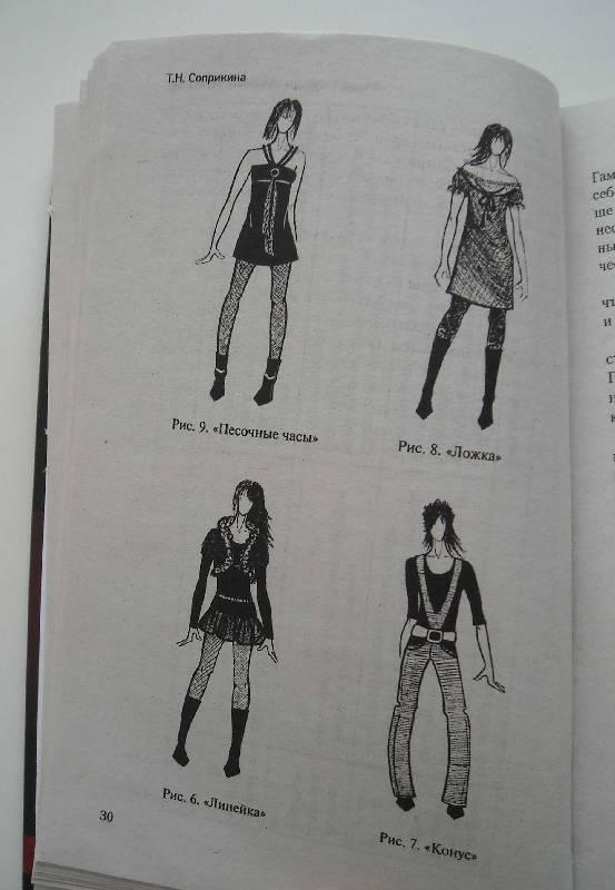Иллюстрация 8 из 14 для Модная одежда. Моделирование и изготовление одежды - Татьяна Соприкина | Лабиринт - книги. Источник: frolicsome_i