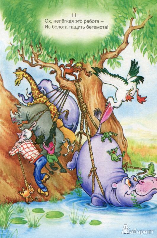 Иллюстрация 4 из 7 для Телефон - Корней Чуковский   Лабиринт - книги. Источник: Чупина  Людмила