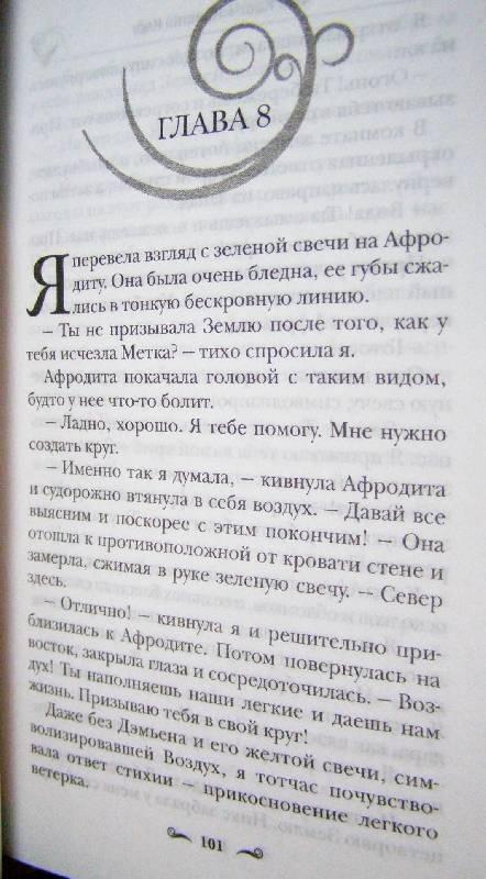 Иллюстрация 5 из 14 для Непокорная - Каст, Каст   Лабиринт - книги. Источник: Анка