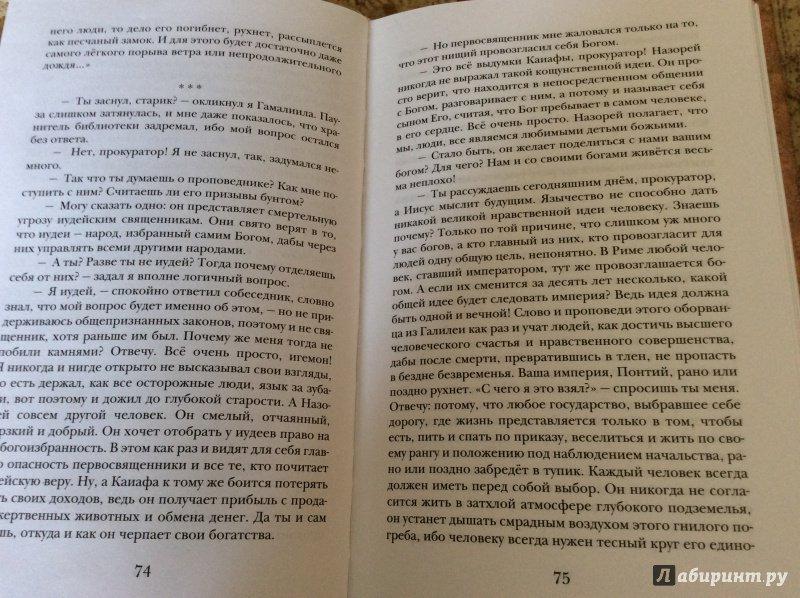 Иллюстрация 8 из 16 для Шестой прокуратор Иудеи - Владимир Паутов | Лабиринт - книги. Источник: Ольга