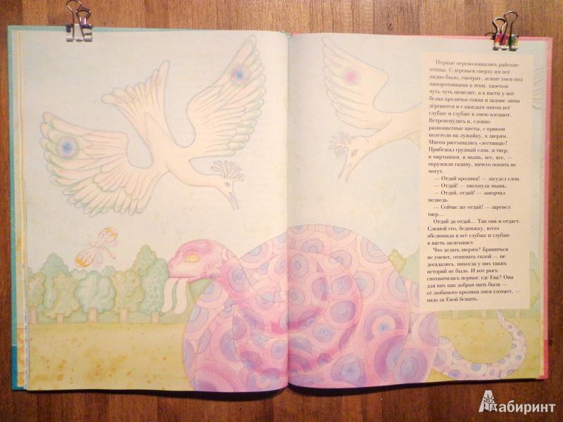 Иллюстрация 24 из 46 для Библейские сказки - Саша Черный   Лабиринт - книги. Источник: Дербилова  Людмила Владимировна