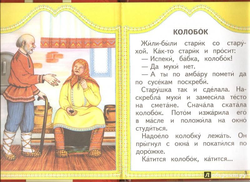 Иллюстрация 12 из 36 для Колобок | Лабиринт - книги. Источник: Alex